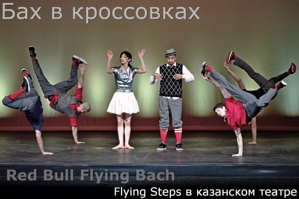 Flying Steps в Казани