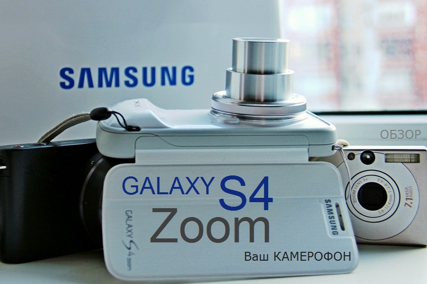 Samsung Galaxy S4 Zoom - обзор