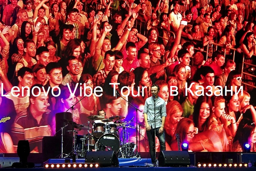 Lenovo_Vibe_Tour_Kazan_Final